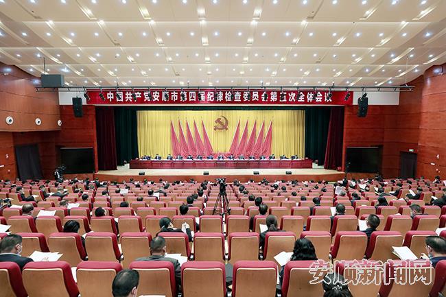 安顺市第四届纪律检查委员会第五次全体会议.jpg