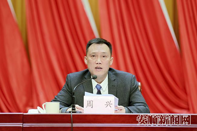 周兴主持安顺市第四届纪律检查委员会第五次全体会议并作工作报告.jpg