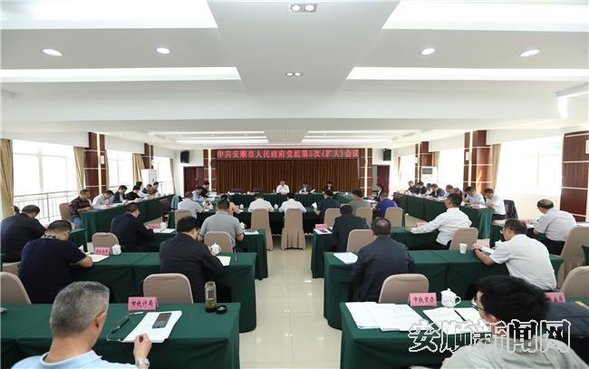 市政府党组会1.jpg