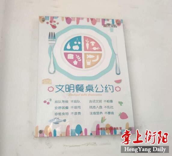 珠晖区卫健局:倡导文明就餐,推行光盘行动
