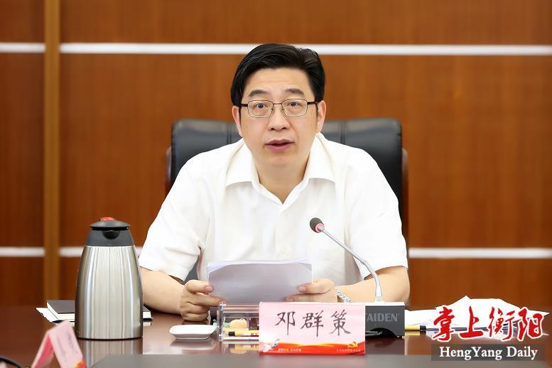 市委书记邓群策主持召开市委常委会会议