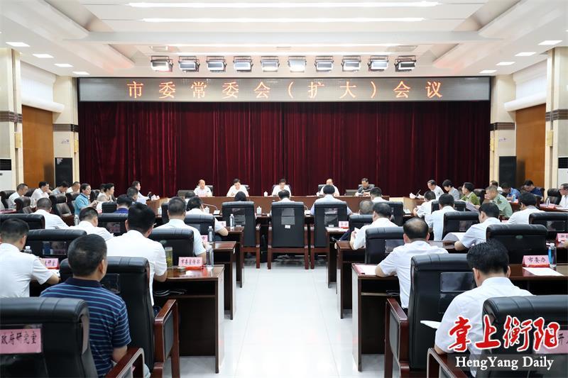 市委书记邓群策主持召开市委常委会(扩大)会议