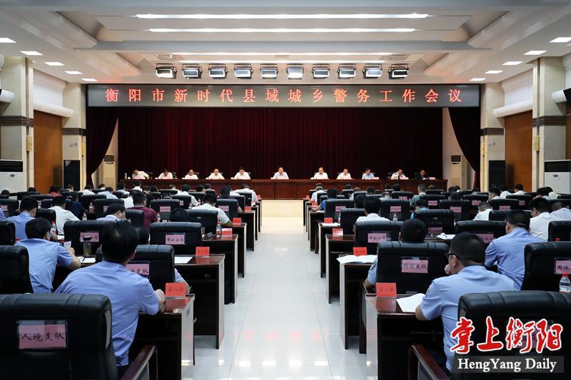 衡阳市新时代县域城乡警务工作会议召开
