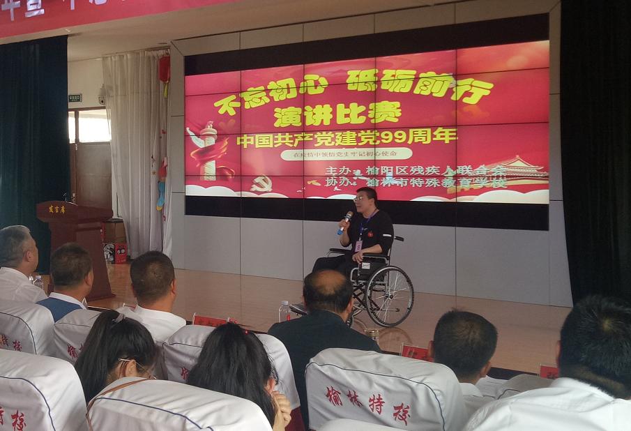 榆阳:残疾人演讲颂党恩